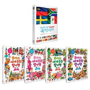 부즈펌 뿌까의 세계문화 찾기책+국기그림책 (전5권)