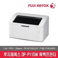 흑백레이저프린터 DP-P115W 토너포함 무선연결 /PT