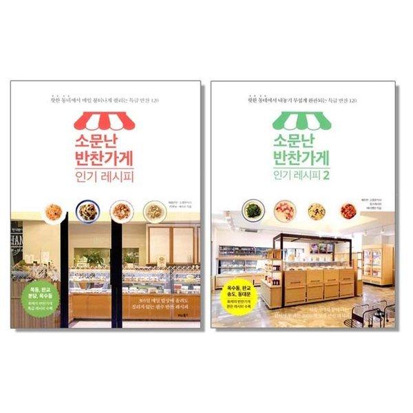 소문난 반찬가게 인기 레시피 1 2 / 핫한 동네에서 매일 완판 특급 120 책 도서