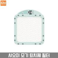 샤오미 미지아 모기 퇴치기 전용 필터 3개 무료배송