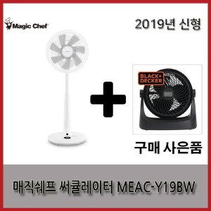 신형매직쉐프써큘레이터 MEAC-Y19BW BLDC모터