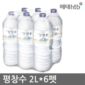 평창수 2Lx6펫/ 해태 음료/ 생수/ 할인행사 중