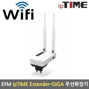 EFM ipTIME Extender-GIGA 무선확장기