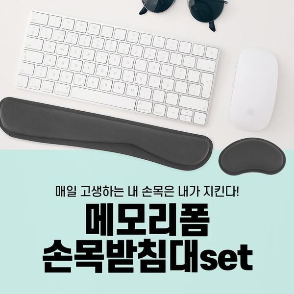 키보드 마우스 손목받침대 세트 손목보호대 젤패드