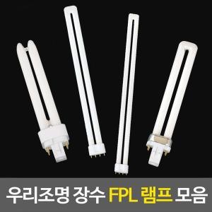 장수램프 FPL36W/55W/18W/FML27W/FPX13W/ 형광등 /