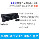 로지텍 무선 콤보 ThinkPad E485 용 추가상품