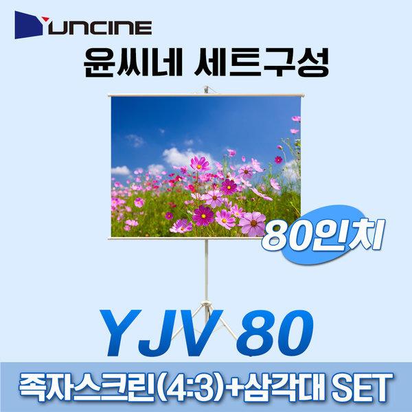snp족자삼각대SET 80인치(4:3)빔스크린YJV80 무료배송