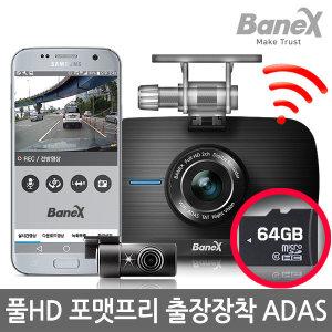 BX9 풀HD 와이파이 블랙박스 출시기념 64GB UP + 2년AS