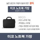 노트북 가방 15형 E485용 추가구성