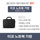 노트북 가방 Spectre X360 15 용 추가 상품