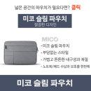 노트북 슬림 파우치 15형 XPS15-9570용 추가구성