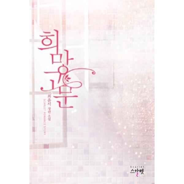 희망고문 /스칼렛