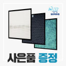 삼성공기청정기 블루스카이 3000 AX40N3030WMD 필터