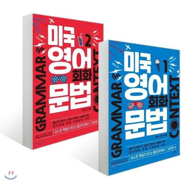 미국 영어 회화 문법 1 2 세트  김아영