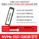 NVMe SSD 128GB 증정이벤트(개봉장착)(L340-15IRH)