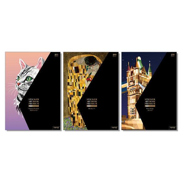 스티커 아트북 프리미엄 시리즈 / 타워 브리지 키스 아메리칸 쇼트헤어 취미 책