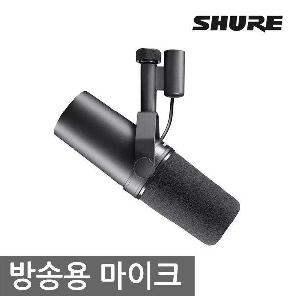 SHURE SM7B 슈어 보컬 방송 녹음용 다이나믹 마이크