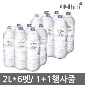평창수 2Lx6펫/ 해태 음료/ 생수/ 1+1행사 중