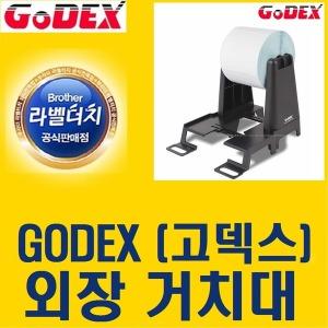 正品 GODEX 바코드프린터 케어라벨프린터 외장거치대