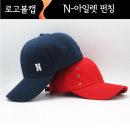 로고볼캡 야구모자 자수모자 남여공용 N아일렛펀칭