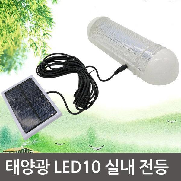 태양광 LED10구 실내 벽부등 실내등 정원등 벽등