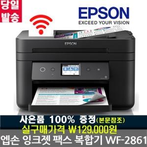 엡손복합기 WF-2861 컬러잉크젯팩스 복합기 프린터 an