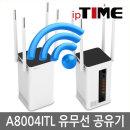 A8004ITL 기가 와이파이 공유기 무선 인터넷 4포트
