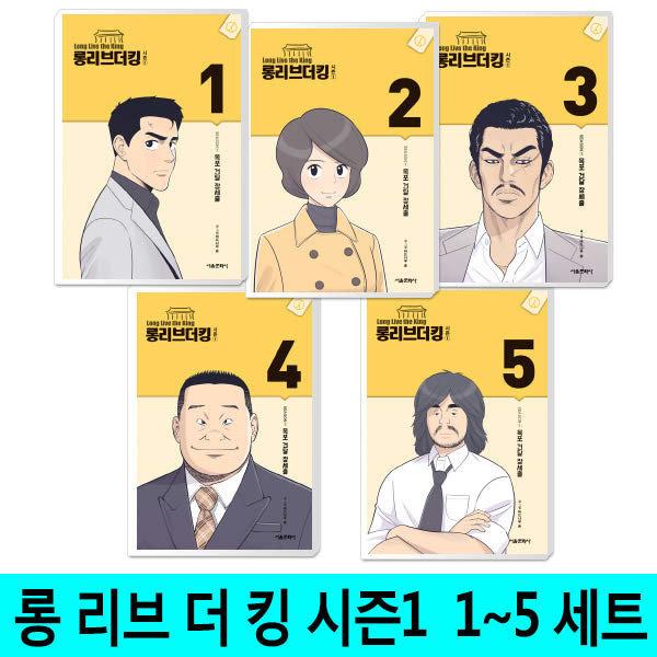 (현대Hmall) 서울문화사  롱 리브 더 킹 시즌1 1∼5권 세트 (전5권)