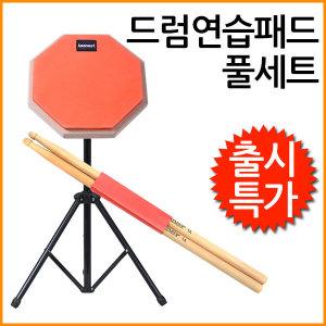 드럼패드 다리포함 지름20cm 드럼연습 드럼용품