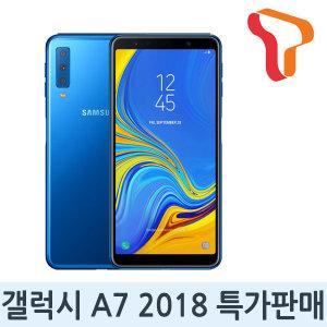 SKT 기기변경 갤럭시A7 2018 / 현금완납 / 요금제자유
