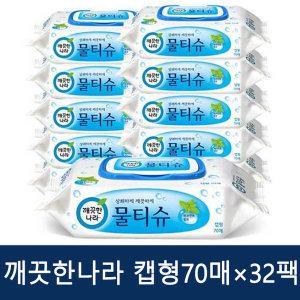 깨끗한나라 페퍼민트 물티슈캡형 70매 x 32팩