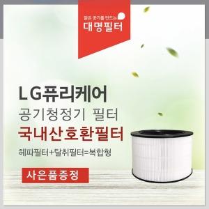 국내산 AS181DAW필터 엘지퓨리케어360 LG