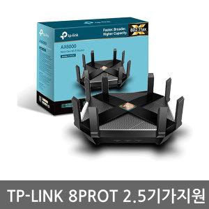 TP-LINK AX6000 8포트 WIFI 6 유무선공유기 수요일출고