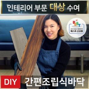 핸즈홈/슬림 조립식 바닥재/접착제NO/커터칼재단