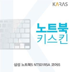 삼성 노트북5 NT501R5A 코어i5 노트북키스킨