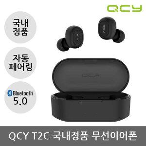 QCY T2C 블루투스5.0 무선이어폰 블루투스이어폰 블랙