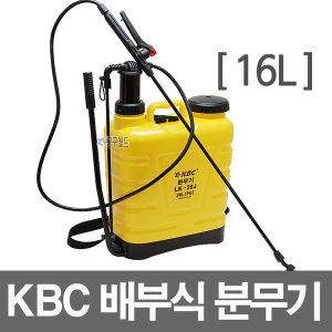 KBC 배부식 분무기 16L LK-16J /배낭형 분사기 농약