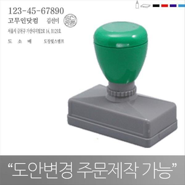 고무인닷컴 주문제작 만년스탬프 개인사업자2도명판