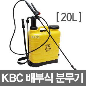 KBC 배부식 분무기 20L LK-20J /배낭형 분사기 농약