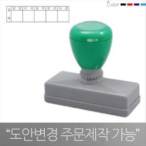 고무인닷컴 주문제작 만년스탬프 경조인 5칸결재방 등