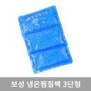 보성 냉온찜질팩 3단형 겔타입 냉팩 온팩 냉온팩