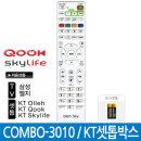 KT olleh 스카이라이프 쿡티비+건전지무료 COMBO-3010