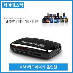 컴퓨터부품 USB 카드리더기 SD카드리더기