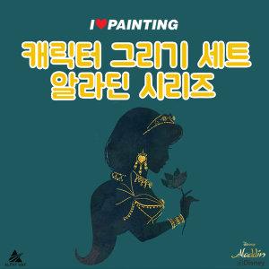 아이러브페인팅 DIY 캐릭터 그리기 - 알라딘 시리즈