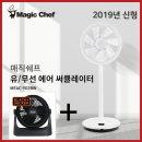 매직쉐프유무선써큘레이터 MEAC-Y02BW LG배터리 포함
