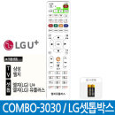 LG유플러스TV 셋톱박스리모컨+건전지무료 COMBO-3030