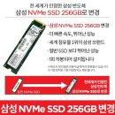 삼성NVMe 256G변경(장착발송) (Y540-17IRH 전용)