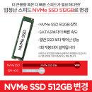 NVMe 512G변경(장착발송) (Y540-17IRH 전용)