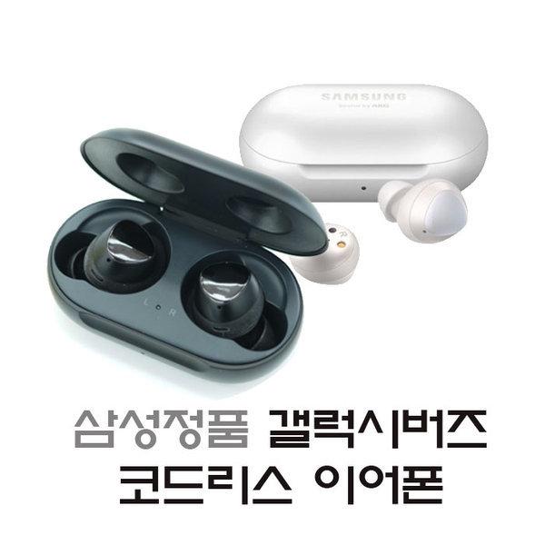 정품 갤럭시버즈 GalaxyBuds 당일발송 SM-R170 화이트