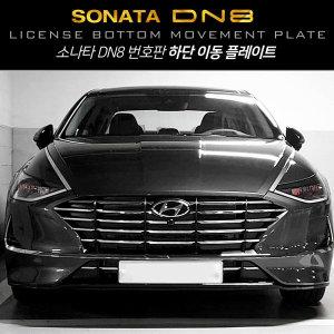 2019 소나타 dn8 전용 번호판 하단이동 플레이트/가드